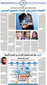 Creo - Al Bayan - 19 June 2016 - Page 10