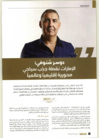 Draw Link - Emirates Tourism Arabic - October 2016 - Page 28