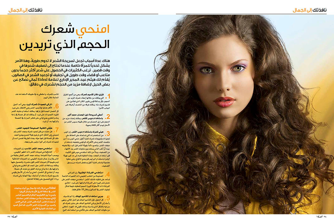 Eideal_Ahlan! Arabia_30 March_Page 38 & 39
