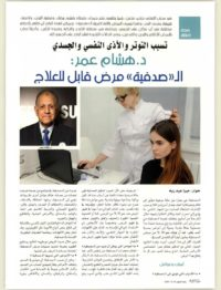 LEO Pharma - Zahrat Al Khaleej - January 2017 - Page 106