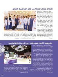 Mundipharma_Alam AlGhizaa_Duphat_April_Page55