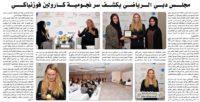 Mundipharma_Betadine_Al Fajr_Feb 20_Page 15