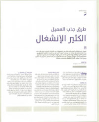 Prototype - SME Advisor Arabia - 8 August 2016 - Page 52