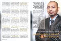 Taqyeem - Aamal Al Khaleej (Arabic) - December 2016 - Page 38 - 39
