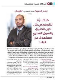 Taqyeem - Q Business - January 2017 - Page 38