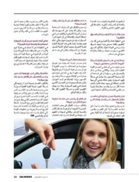 Taqyeem - Q Business - January 2017 - Page 39