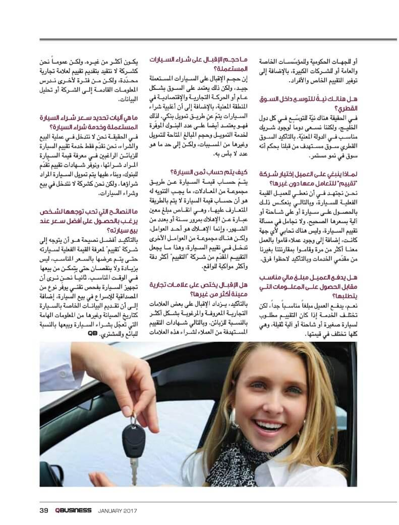 Taqyeem - Q Business - January 2017 - Page 39