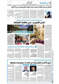 Under500 - Al Bayan - 17 September - Page 12