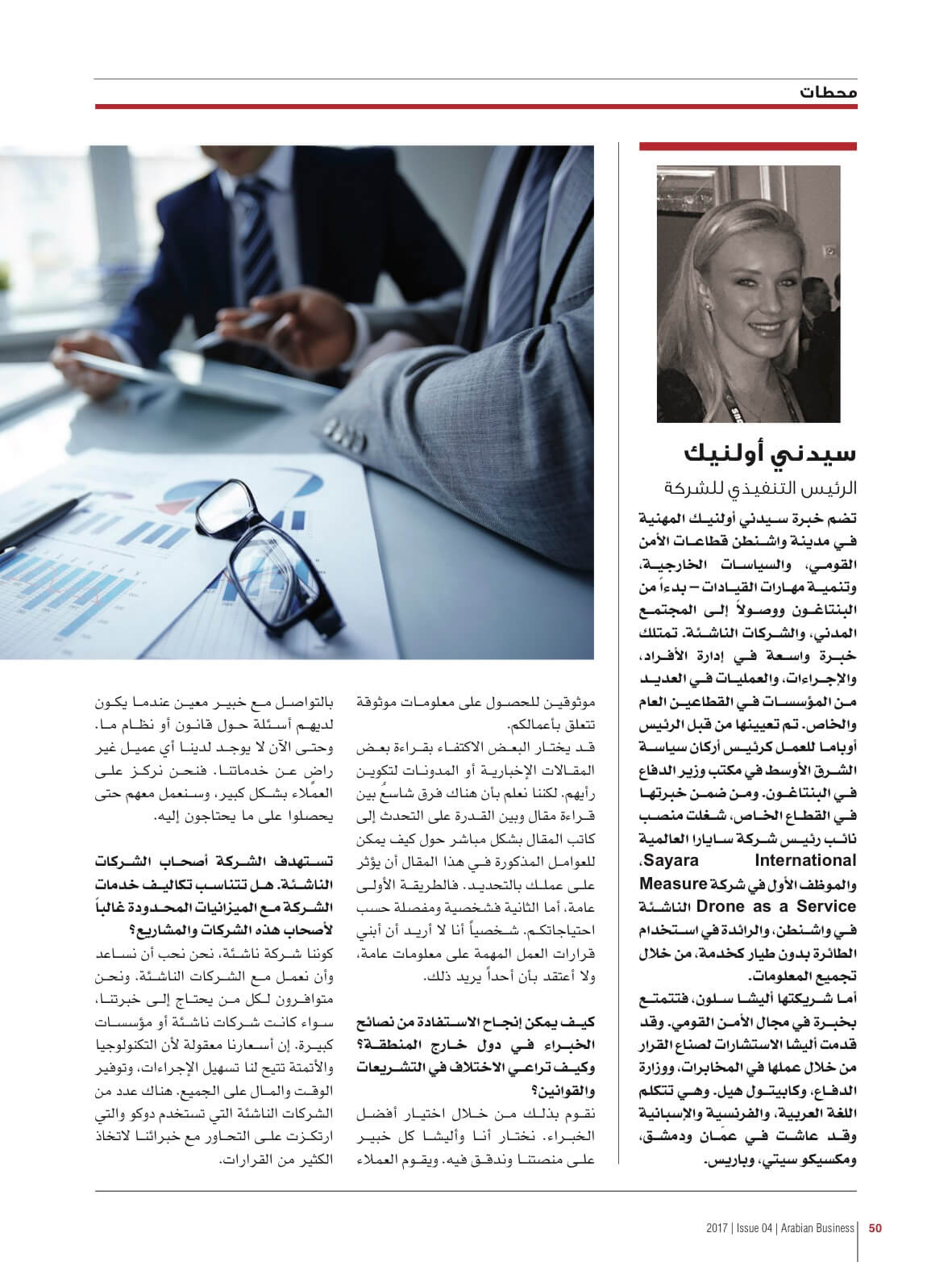 Arabian Business - January - Duco Beta - Page 48-51 copy 2
