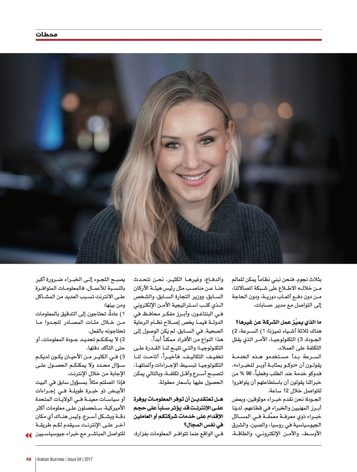 Arabian Business - January - Duco Beta - Page 48-51 copy