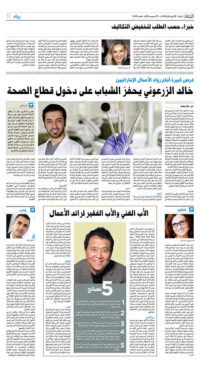 Duco Beta Coverage - Al Bayan Newspaper - December 2017