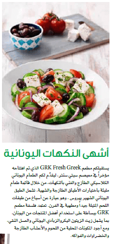 GRK Fresh Greek - Ahlan Arabia - 13 July 2016 - Page 38