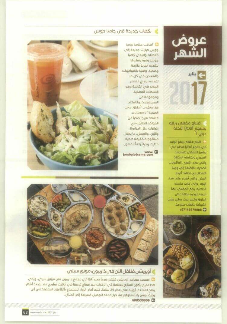 Jamba Juice - Awqat Dubai - 10 January 2017 - Page 63