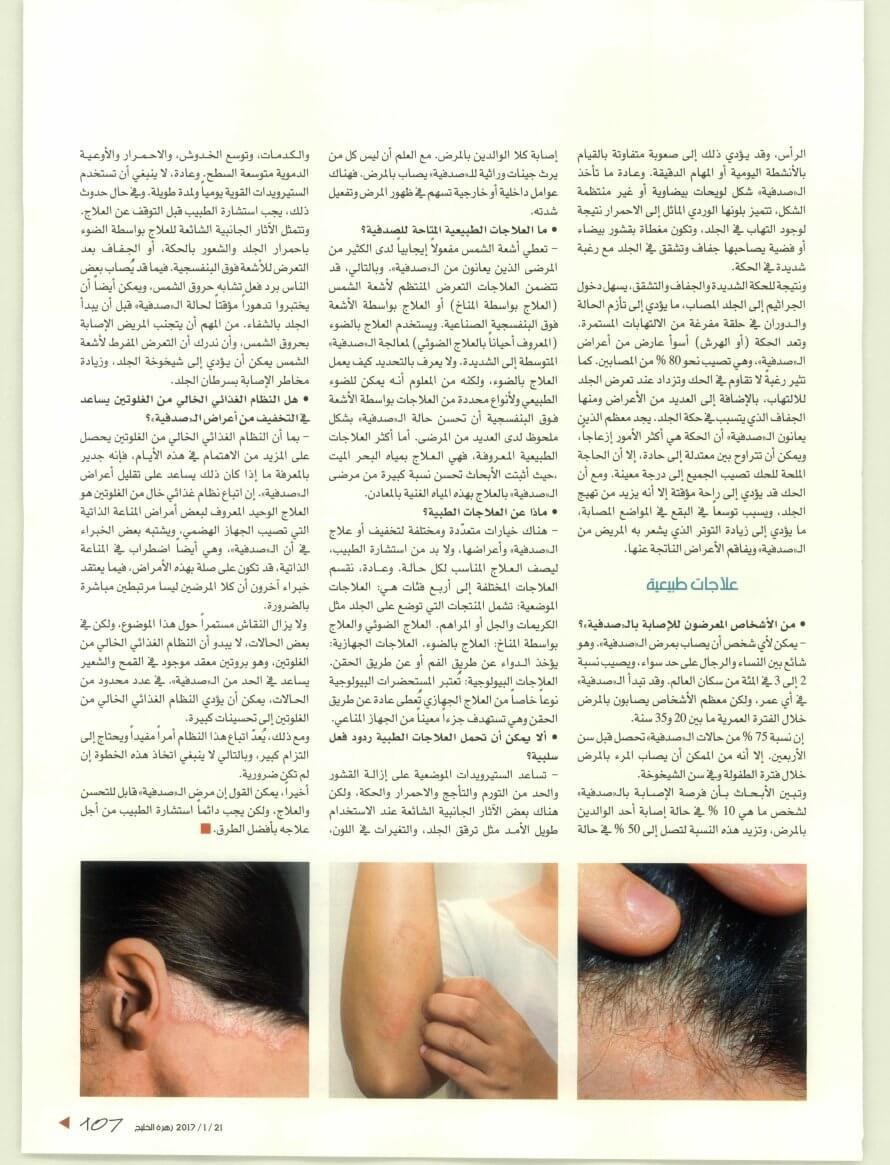 LEO Pharma - Zahrat Al Khaleej - January 2017 - Page 107