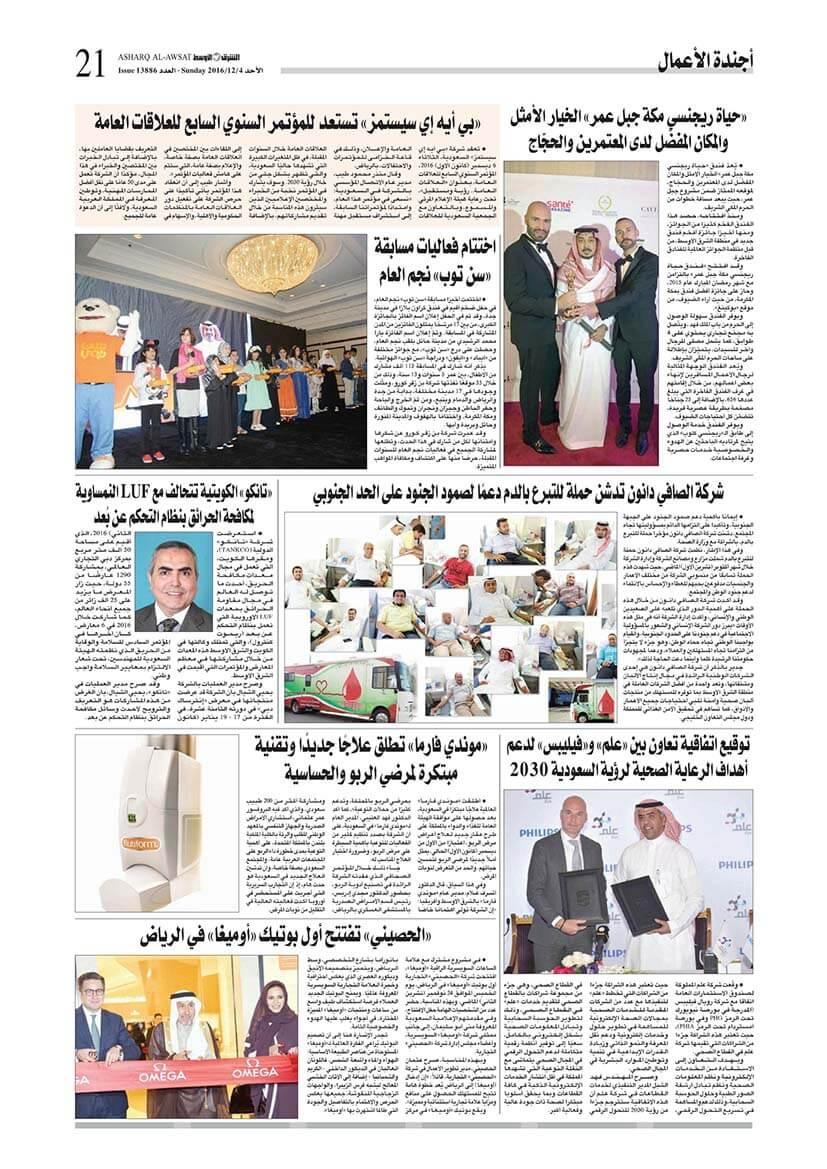 Mundipharma - Asharq Al-Awsat - Pan Arab - 4 December 2016 - Page 21