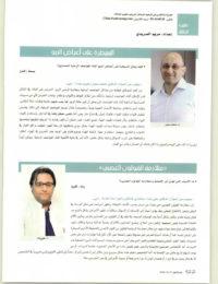 Mundipharma - Zahrat Al Khaleej - 27 August 2016 - Page 122