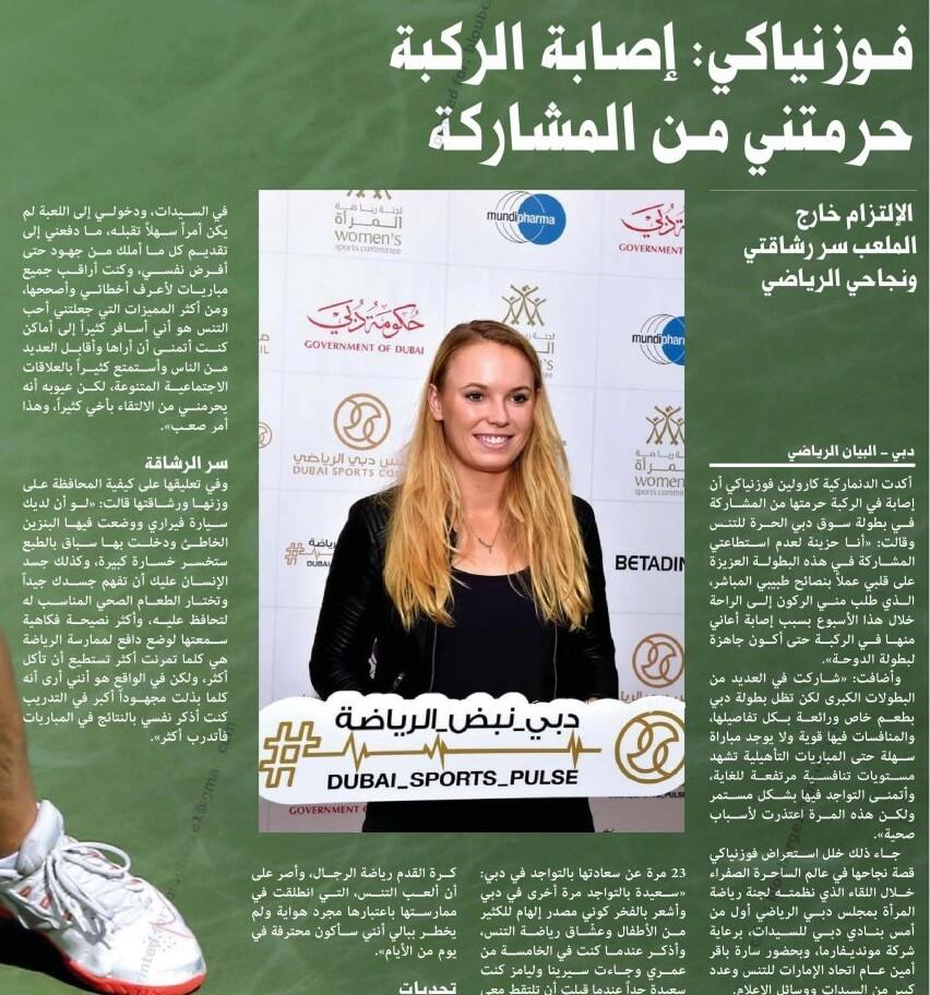 Mundipharma_Betadine_Al Bayan_Feb 20_Page 16