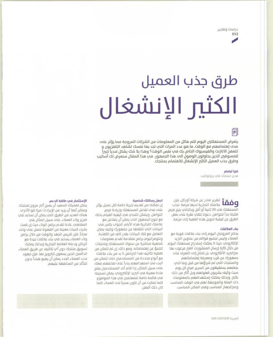 Prototype - SME Advisor Arabia - 8 August 2016 - Page 52