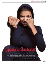 TIMA_Ahlan_Arabia_February_2016 (1)