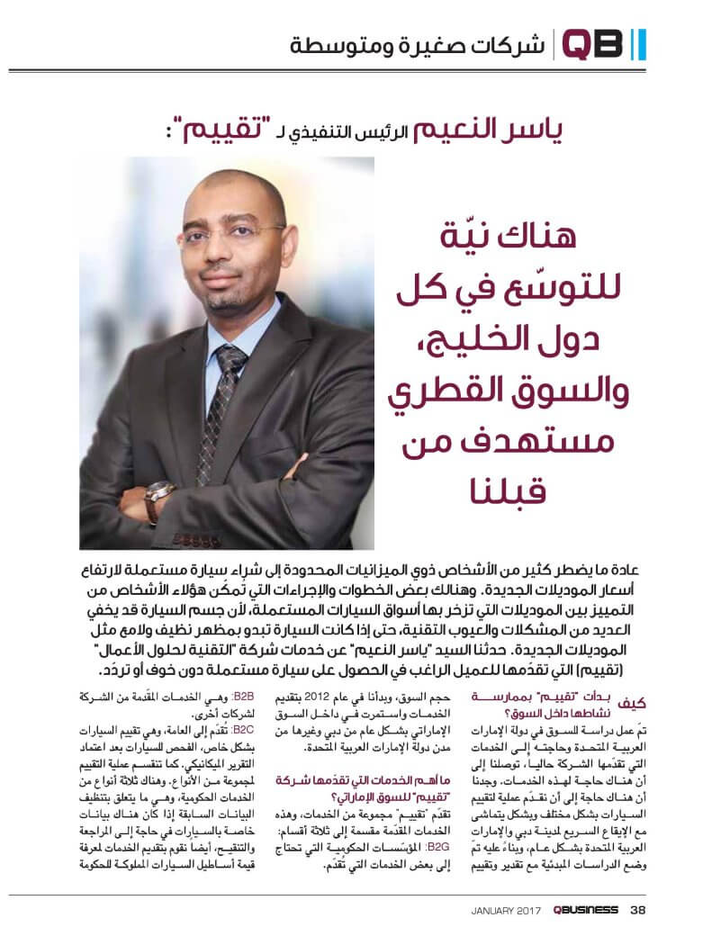 Taqyeem - Q Business - January 2017 - Page 38