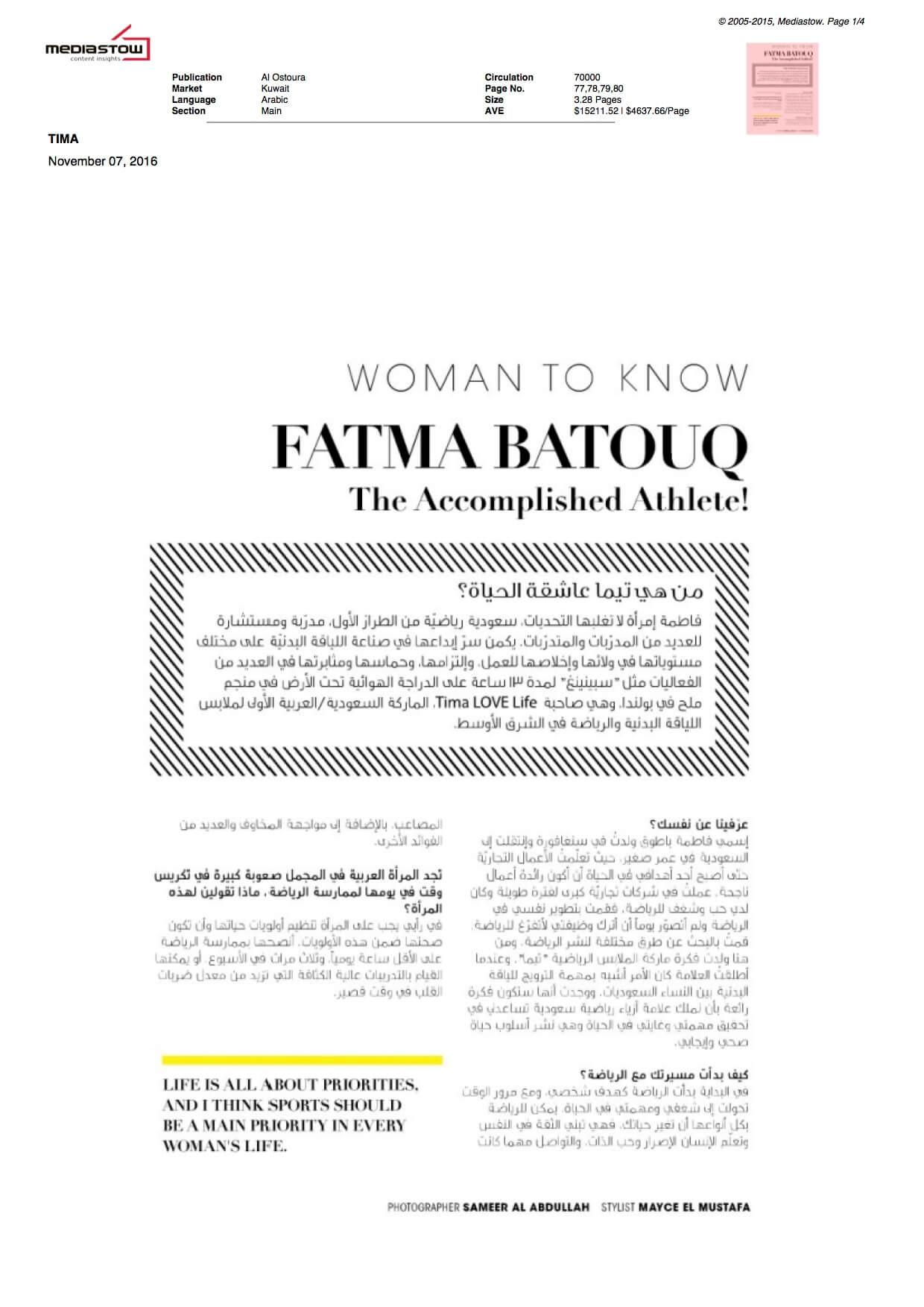 Tima - Al Ostoura Kuwait - November 2016 - Page 7 - 10