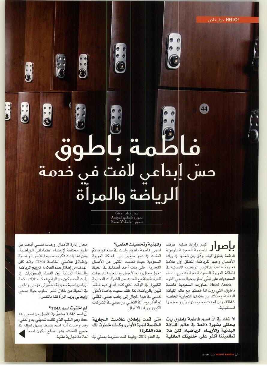 Tima - Hello! Arabia - 7 December 2016 - Page 56
