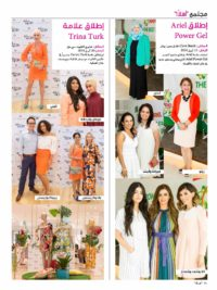 Trina Turk_Ahlan! Arabia Issue 659_18 May 2016_Page 45